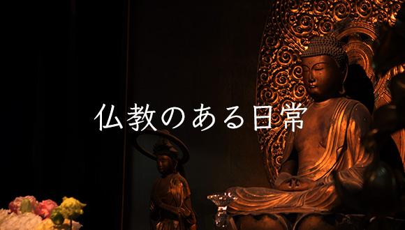 仏教のある日常